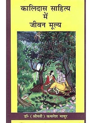 कालिदास साहित्य में जीवन मूल्य: Life Values in Kalidas
