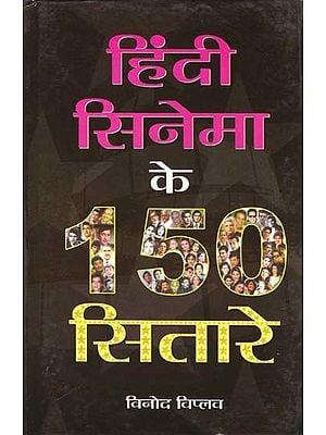 हिंदी सिनेमा के १५० सितारे: 150 Stars of Hindi Cinema