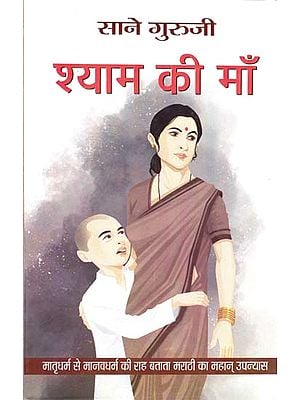 श्याम की माँ: Mother of Ram A Great Marathi Novel