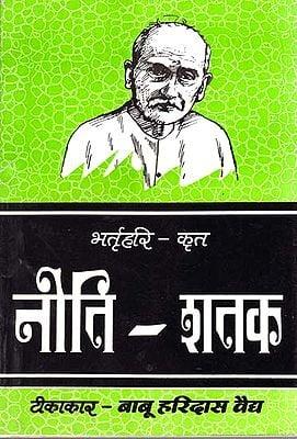 भर्तृहरि निति-शतक: Niti Shatak of Bhartrhri