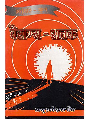 भर्तृहरि वैराग्य-शतक: Vairagya Shatak Bhartrhri
