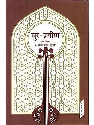 सुर-प्रवीण: Sura Pravin (Part-II)