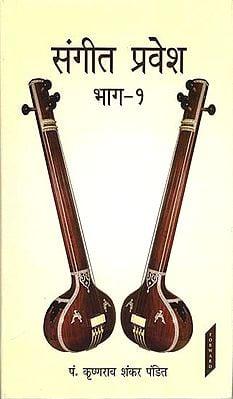 संगीत प्रवेश: Sangeet Pravesh (Part-I)