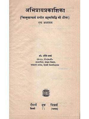 अभिप्रायप्रकाशिका: Abhipraya Prakashika (Commentary on Brahma Siddhi by Chitsukha) Old and Rare Book