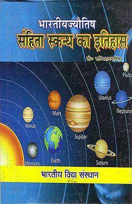 संहिता स्कंध का इतिहास: The History of Skandha Samhita