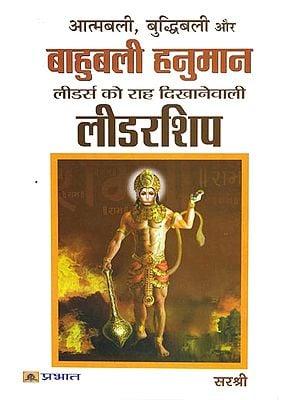 आत्मबलि, बुद्धिबली और बाहुबली हनुमान: Leadership of Hanuman