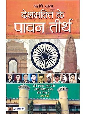 देशभक्ति के पावन तीर्थ: Pilgrimage to Patriotism