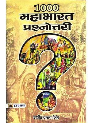 १००० महाभारत प्रश्नोत्तरी: 1000 Quiz of Mahabharata