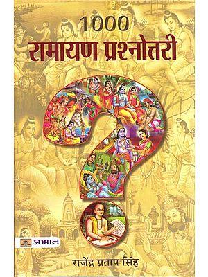 १००० रामायण प्रश्नोत्तरी: 1000 Quiz of Ramayana