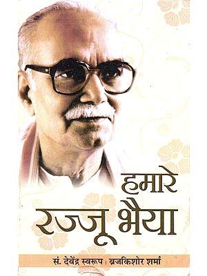 हमारे रज्जू भैया: Rajju Bhaiya