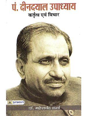 पंडित दीनदयाल उपाध्याय: Pt. Deendayal Upadhayaya