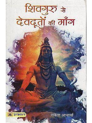 शिवगुरु से देवदूतों की मांग: Questions to Ask Lord Shiva