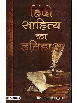 हिंदी साहित्य का इतिहास: History of Hindi Literature