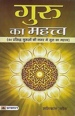 गुरु का महत्तव: Importance of Guru