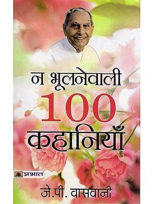न भूलनेवाली १०० कहानियाँ: 100 Unforgettable Stories
