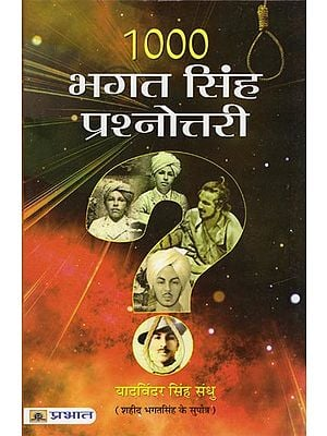 १००० भगत सिंह प्रश्नोत्तरी: 1000 Quiz of Bhagat Singh