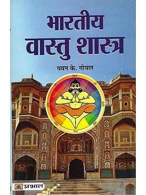 भारतीय वास्तु शास्त्र: Indian Vastu Shastra