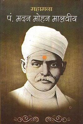 Pt. Madan Mohan Malaviya