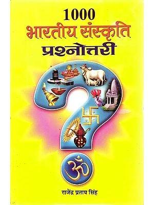 १००० भारतीय संस्कृति प्रश्नोत्तरी: 1000 Quiz on Indian Culture