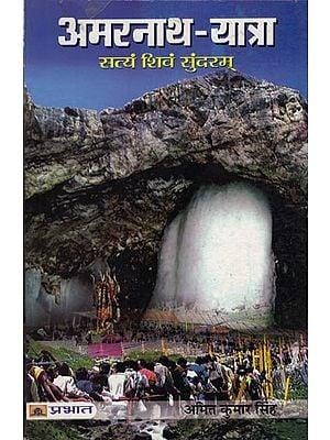 अमरनाथ यात्रा: Amarnath Yaatra