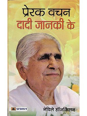 प्रेरक वचन दादी जानकी के: Dadi Janaki's Inspiring Words