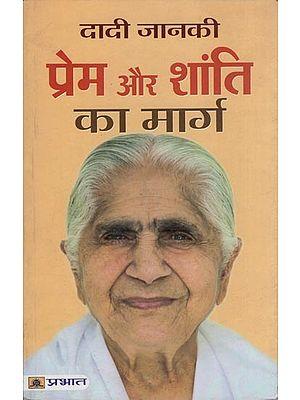 दादी जानकी प्रेम और शांति का मार्ग: Dadi Janaki Path to Love and Peace