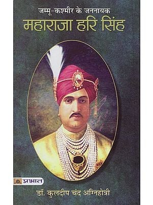 महाराजा हरि सिंह: Maharaja Hari Singh