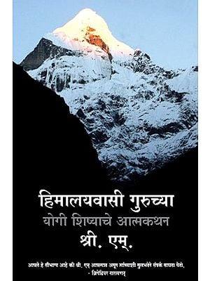 हिमालयवासी गुरूच्या योगी शिष्याचे आत्मकथन : Apprenticed To A Himalayan Master: A Yogi's Autobiography