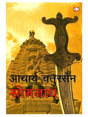 सोमनाथ: Somnath