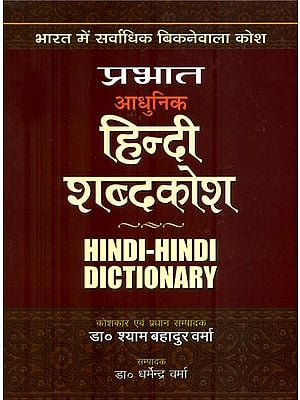 हिन्दी शब्दकोश : Hindi-English Dictionary