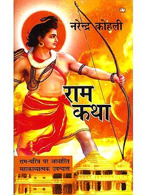 राम कथा : Rama Katha