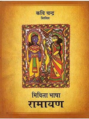 मिथिला भाषा रामायण : Mithila Bhasha Ramayan