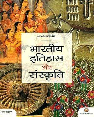 भारतीय इतिहास और संस्कृति : Indian History and Culture