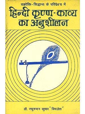 हिन्दी कृष्ण-काव्य का अनुशीलन : A Study of Hindi Krsna Kavya (An Old and Rare Book)