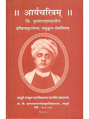 आर्यचरित्रम् : Aryacharitram (Stories of Ancient India)