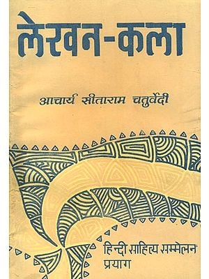 लेखन-कला : Art of Writing (An Old and Rare Book)