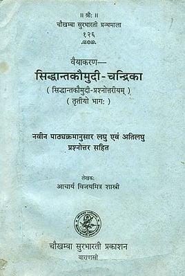 सिद्धान्तकौमुदी-चन्द्रिका : Siddhant Kaumudi Chandrika (Question and Answer)