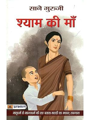 श्याम की माँ : Mother of Shyam (A Great Marathi Novel)