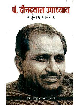 पंडित दीनदयाल उपाध्याय : Pt. Deendayal Upadhayaya