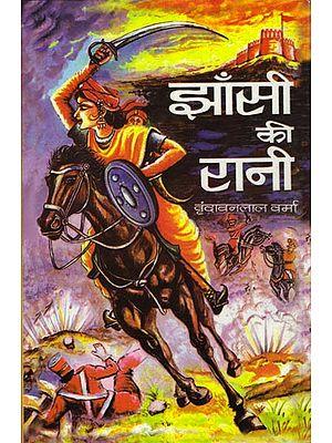 झाँसी की रानी: Jhansi Ki Rani (Novel)