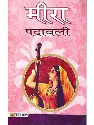 मीरा पदावली: Meera Padawali