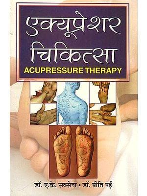 एक्यूप्रेशर चिकित्सा: Acupressure Therapy