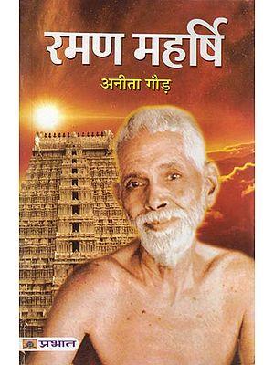 रमण महर्षि: Raman Maharshi
