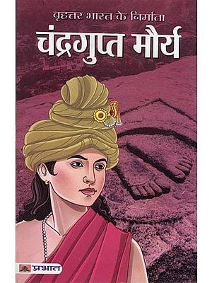 चन्द्रगुप्त मौर्य: Chandragupt Maurya