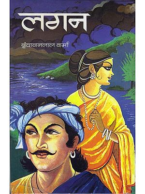 लगन: Lagan (Novel)