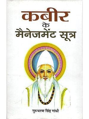 कबीर के मैनेजमेंट सूत्र: Management Sutras of Kabir