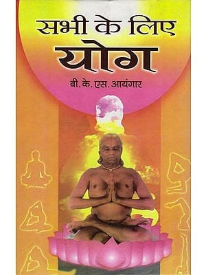 सभी के लिए योग: Yoga for All