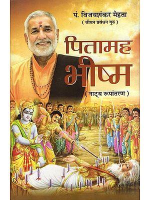 पितामह भीष्म: Pitamaha Bhishma (In Theatrical Form)