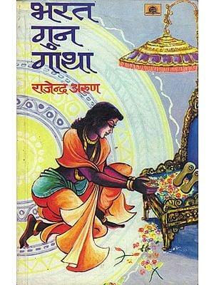 भरत गुन गाथा: The Sonnet of Bharat