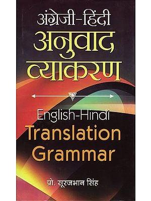 अंग्रेजी-हिंदी  अनुवाद व्याकरण: English- Hindi Translation Grammar